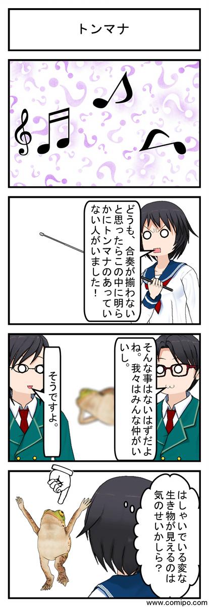 トンマナ_001