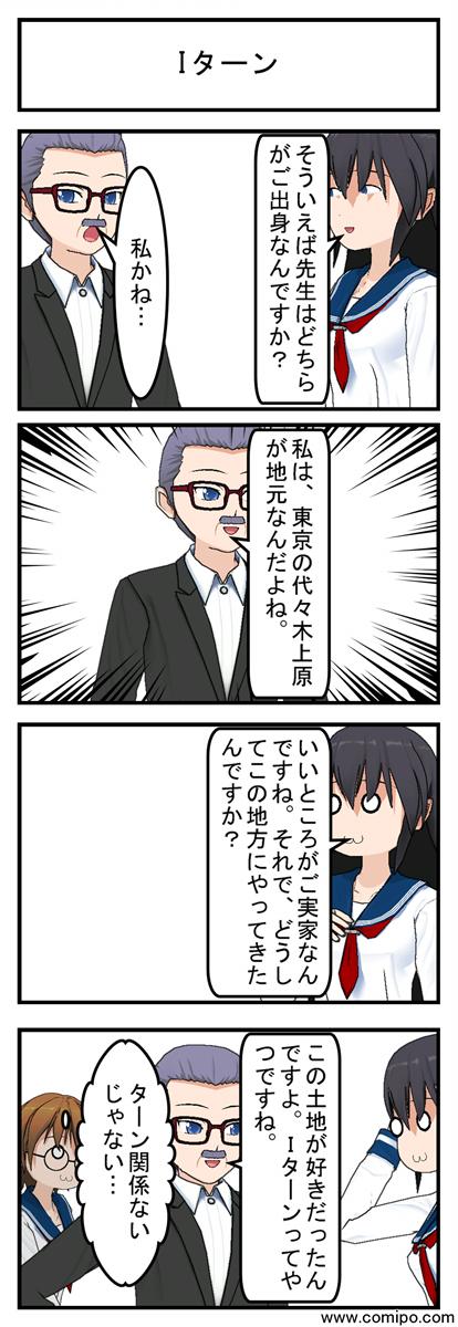Iターン_001