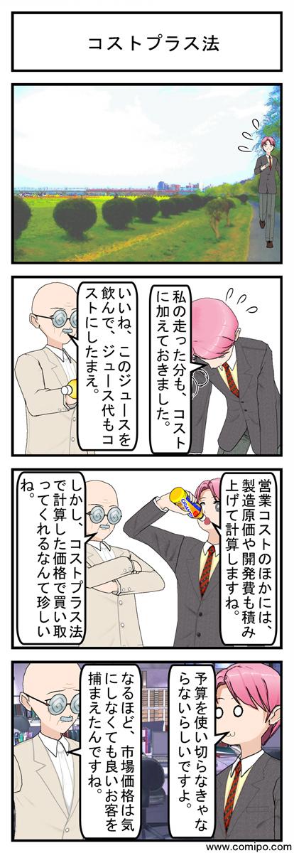 コストプラス法_001