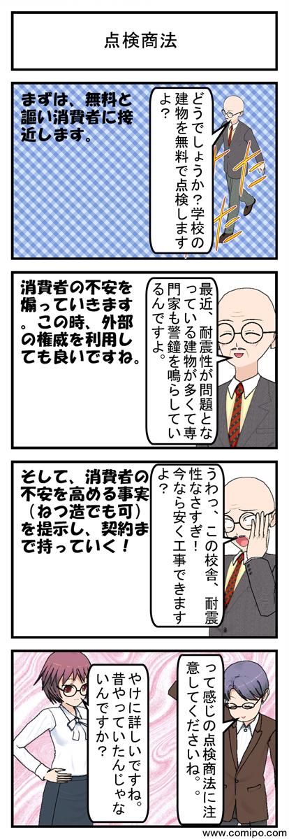 点検商法_001