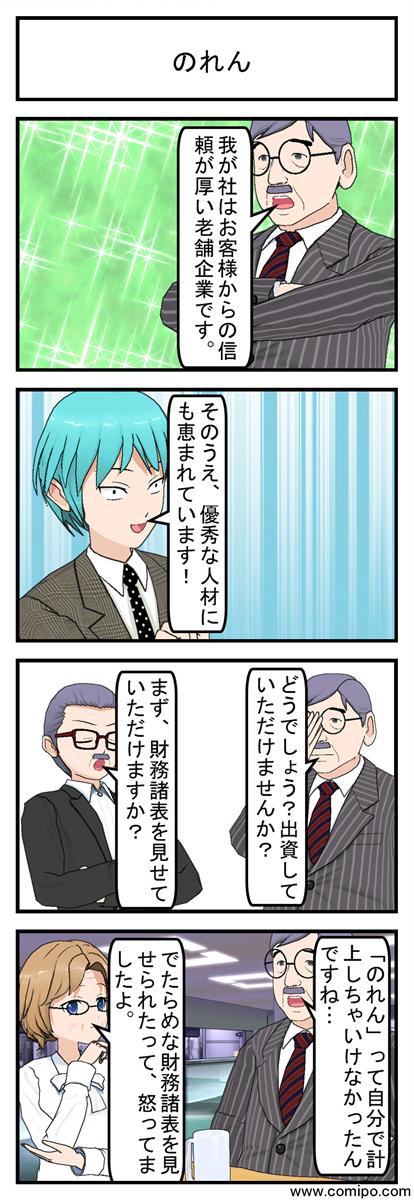 のれん_001