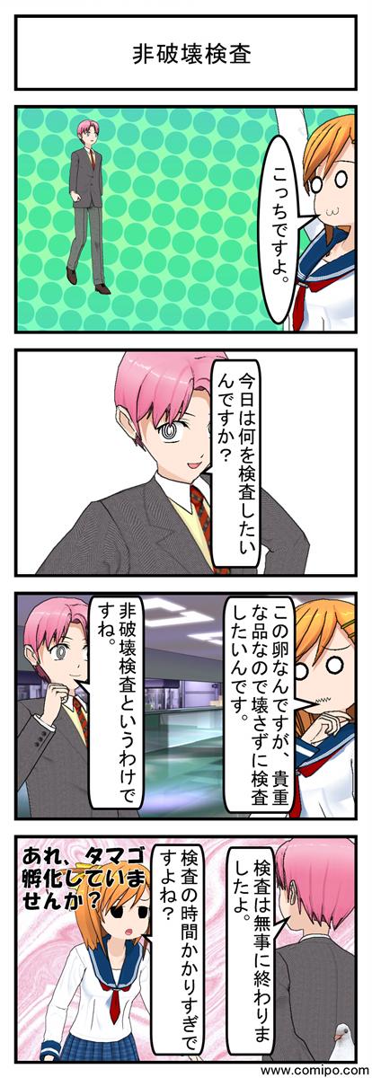 非破壊検査_001