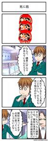 死に筋_001