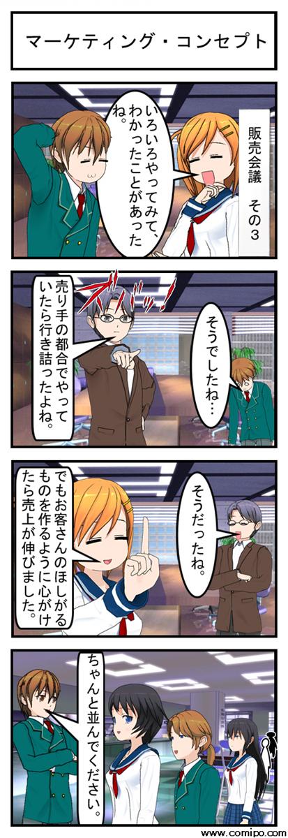 マーケティング・コンセプト_001