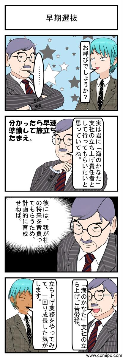 早期選抜_001