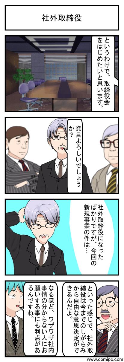 社外取締役