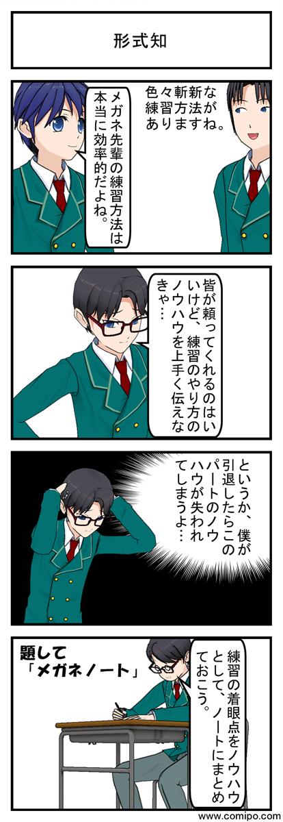 形式知_001
