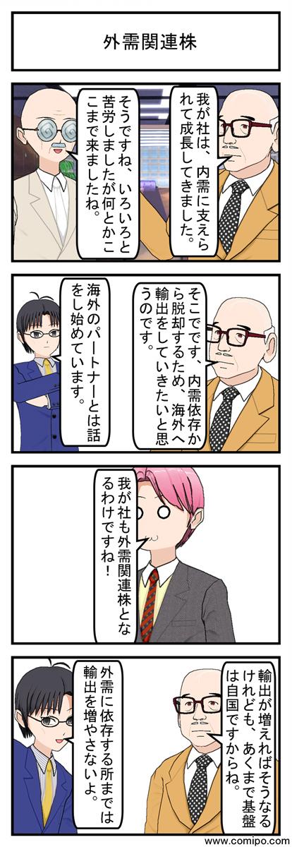 外需関連株_001