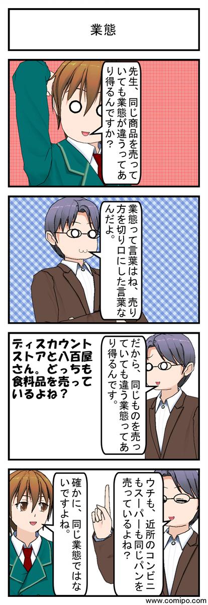 業態_001