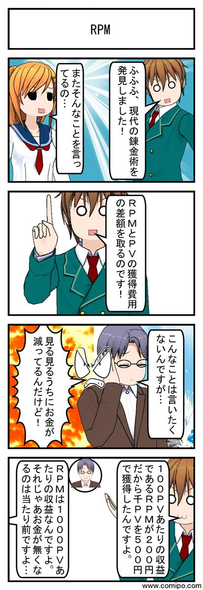 RPM_001