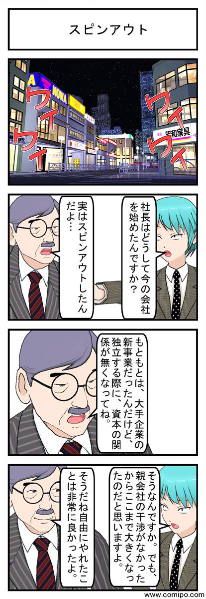 スピンアウト_001