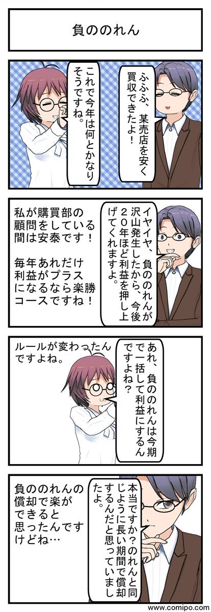 負ののれん_001