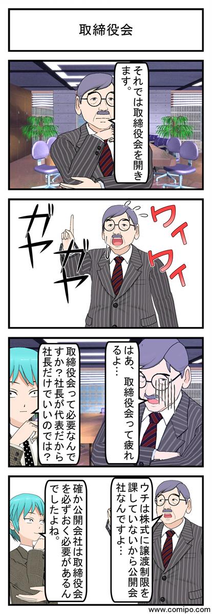 取締役会_001