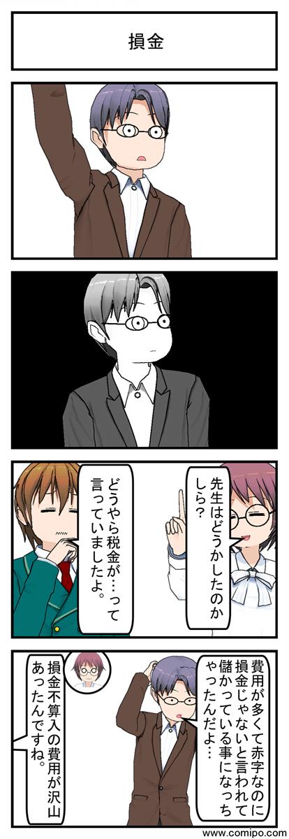 損金_001