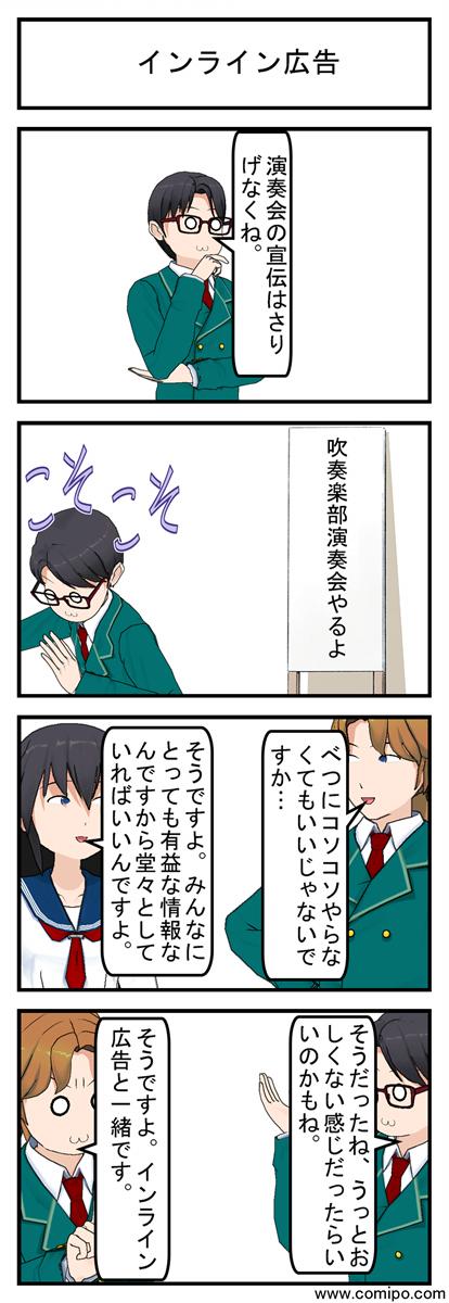 インライン広告_001