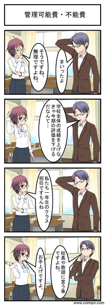 Comic_kankanou_001