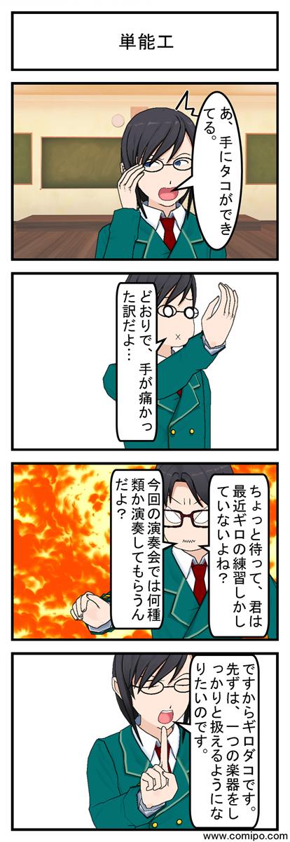 単能工_001