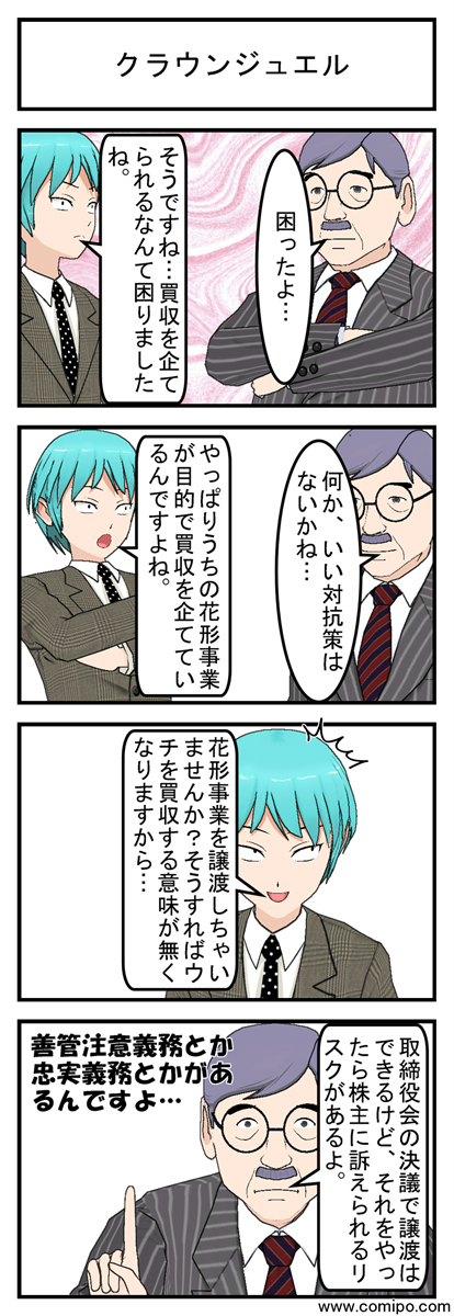 クラウンジュエル_001