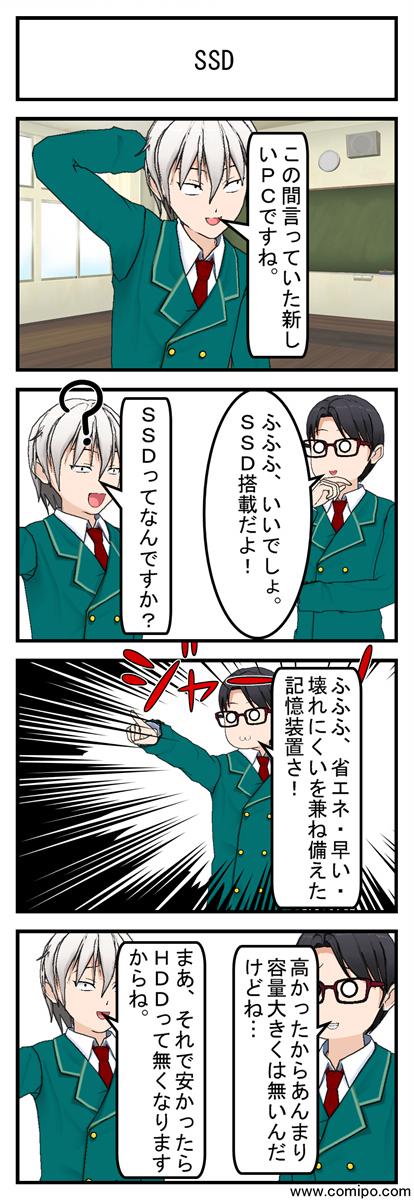 SSD_001