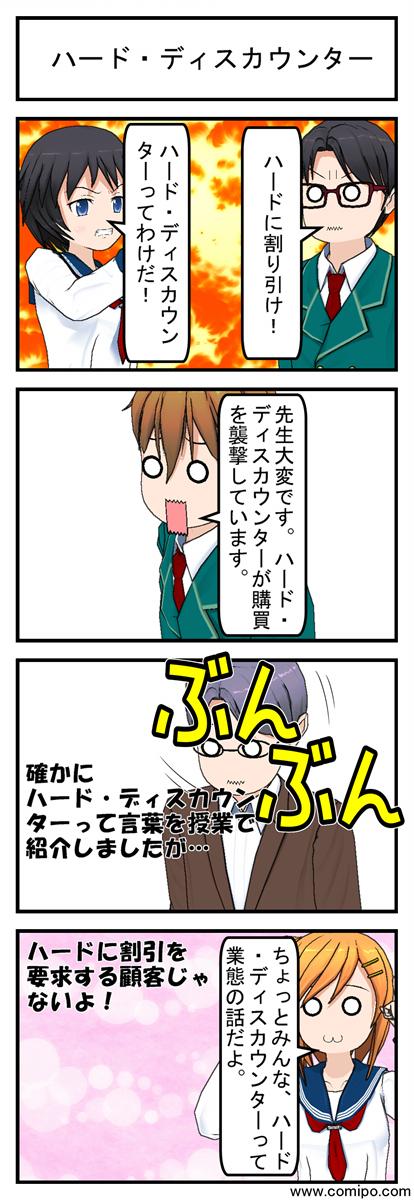 ハード・ディスカウンター_001