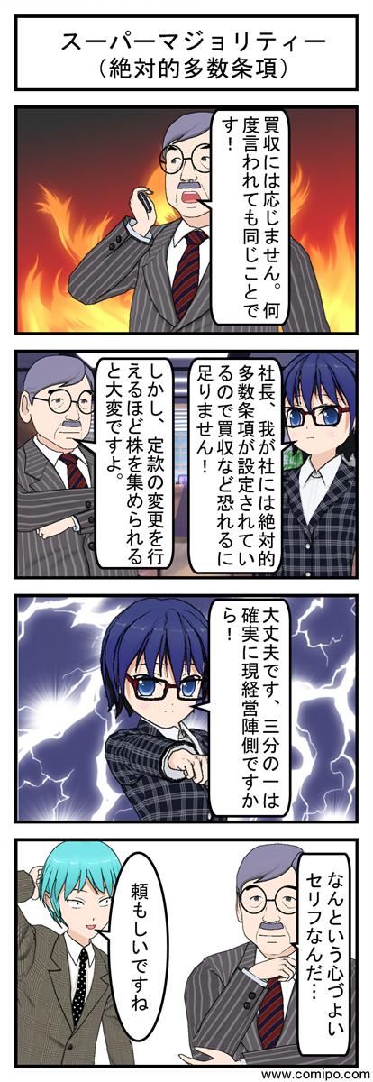 スーパーマジョリティ_001