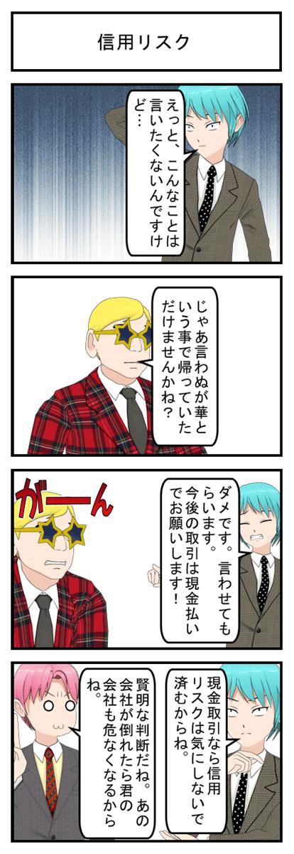 sinnyou
