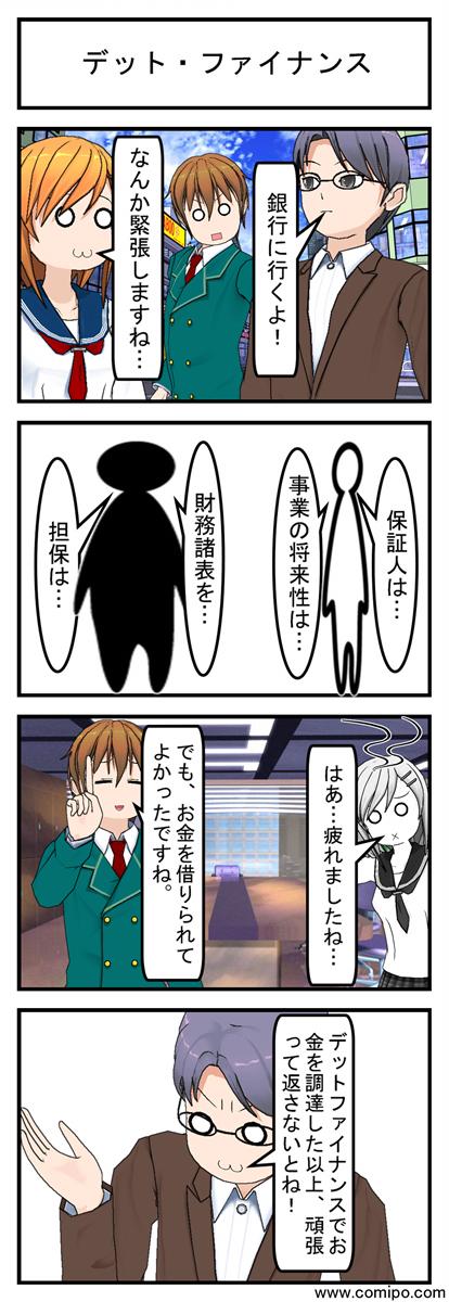 デットファイナンス_001