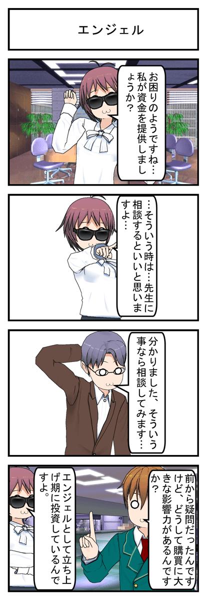 エンジェル