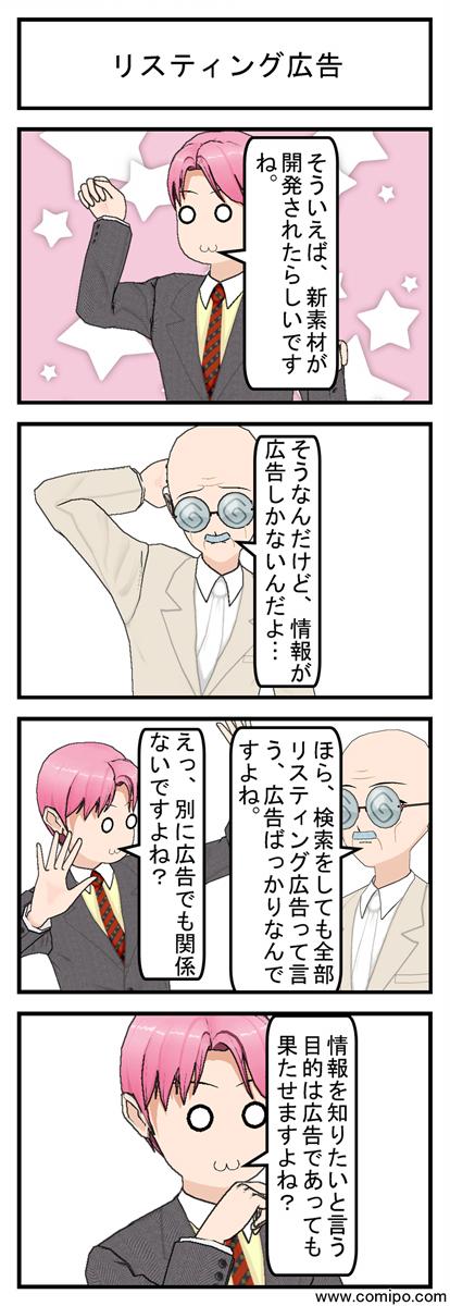 リスティング広告_001