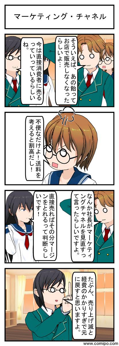 マーケティング・チャネル_001