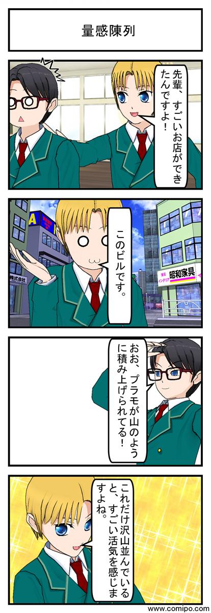 量感陳列_001