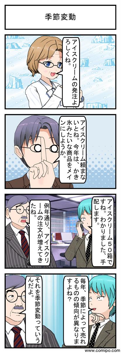 季節変動_001