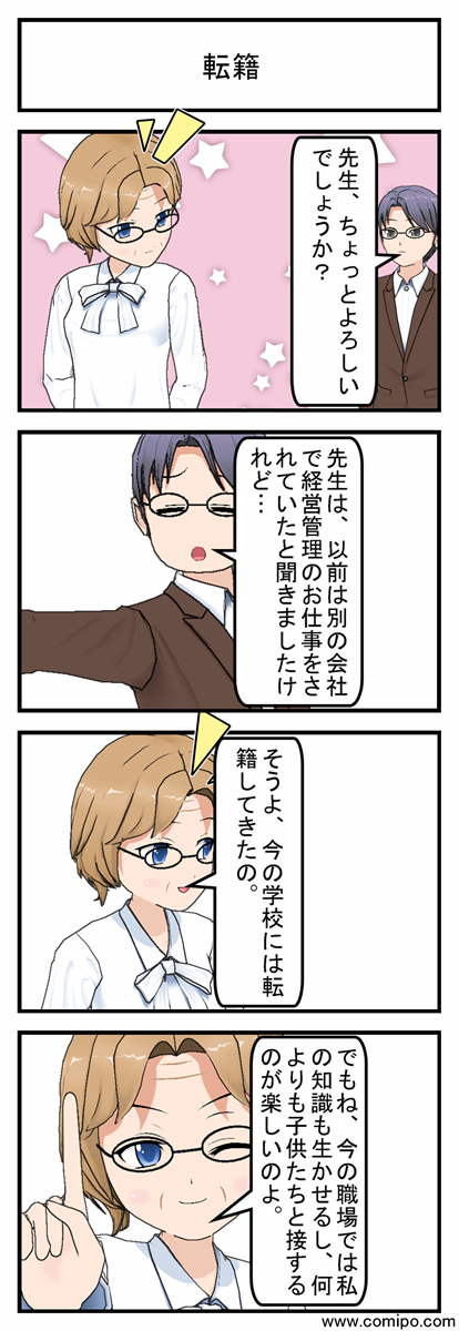 転籍_001