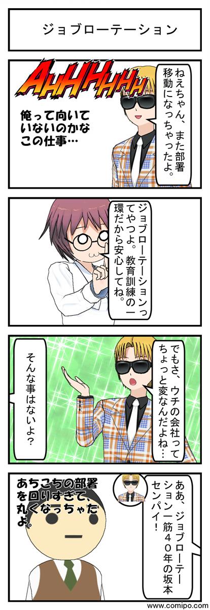 ジョブローテーション_001
