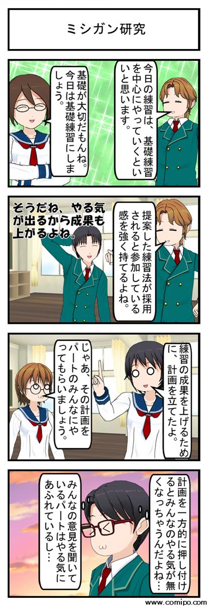 ミシガン研究_001