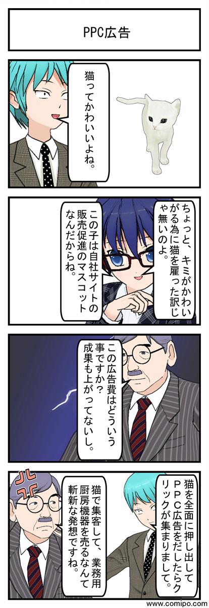 PPC広告_001