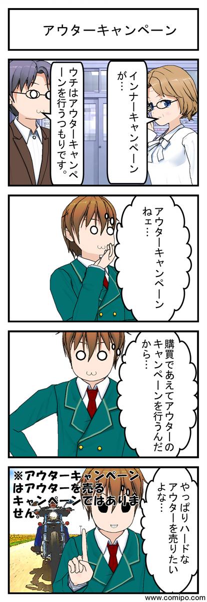 アウターキャンペーン_001