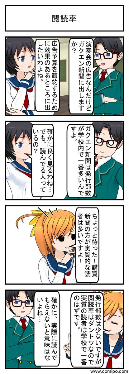閲読率_001