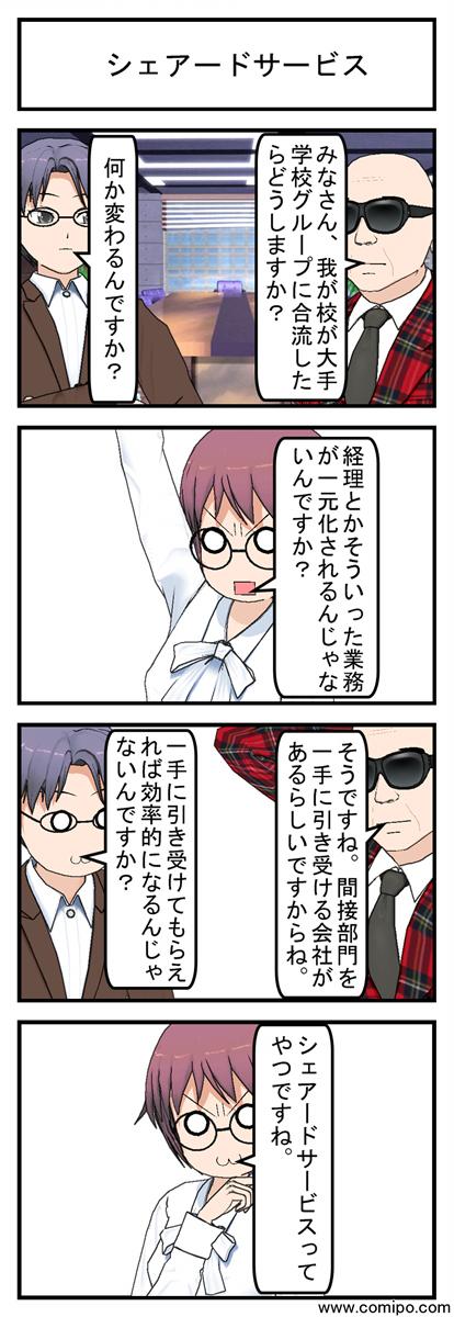 シェアードサービス_001