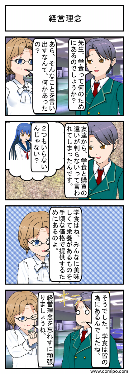 経営理念_001
