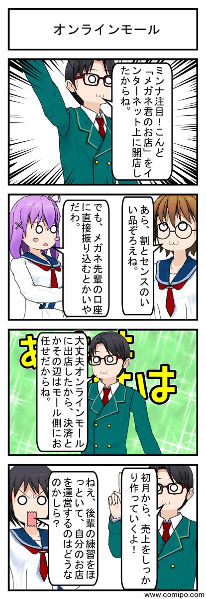 オンラインモール_001