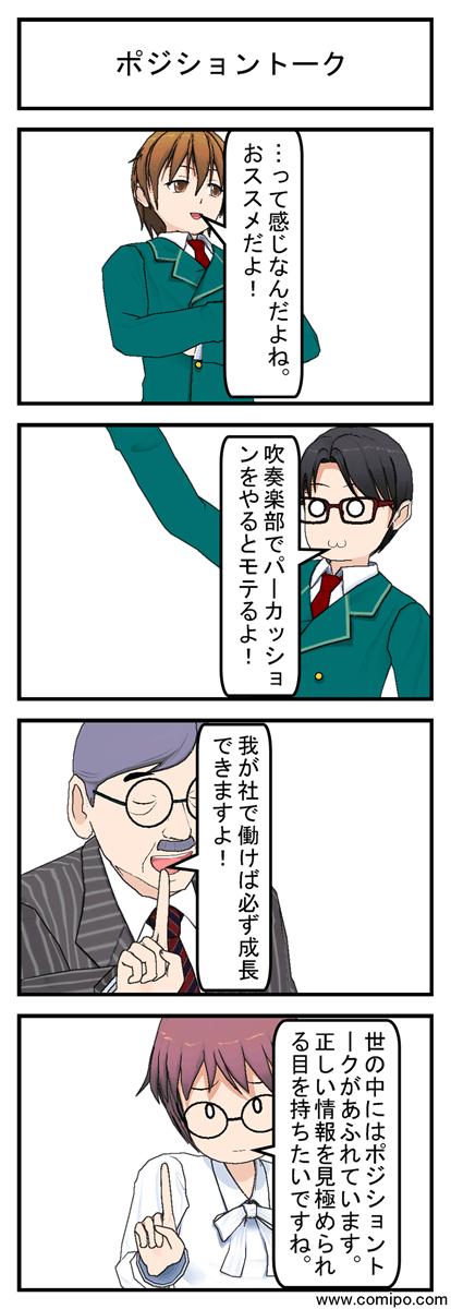 ポジショントーク