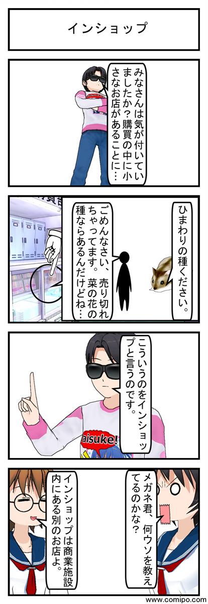 インショップ_001