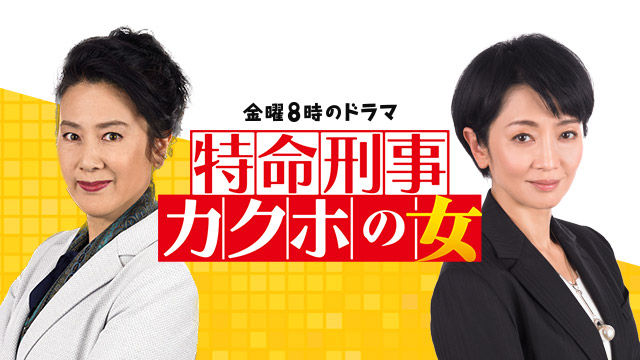kakuho_main_640x360