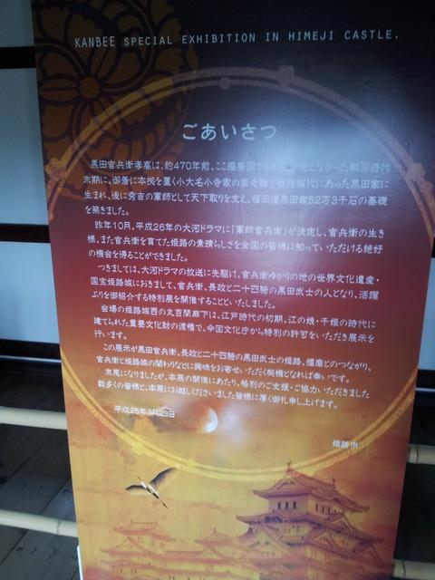 官兵衛と二十四騎の黒田武士特別展