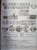 陸上自衛隊大宮駐屯地創立56周年記念行事