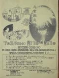 20130724夏祭り