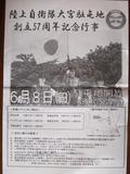 140601陸上自衛隊創立57周年記念行事