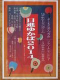 日進ゆかぱ2014