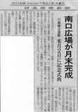 160721日経埼玉版